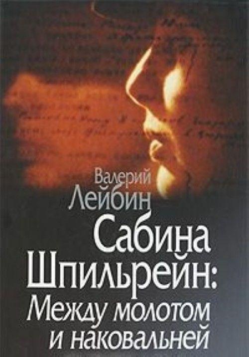 Sabina Shpilrejn. Mezhdu molotom i nakovalnej