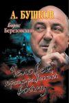 Boris Berezovskij. Chelovek, proigravshij vojnu