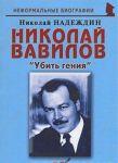 "Nikolaj Vavilov. ""Ubit genija"""