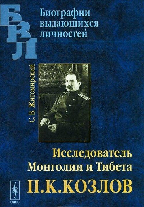 Issledovatel Mongolii i Tibeta P. K. Kozlov