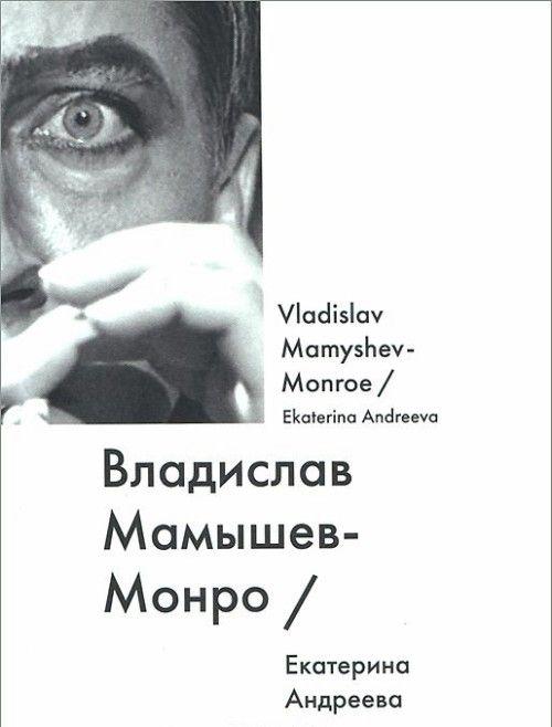 Vladislav Mamyshev-Monro / Vladislav Mamyshev-Monroe