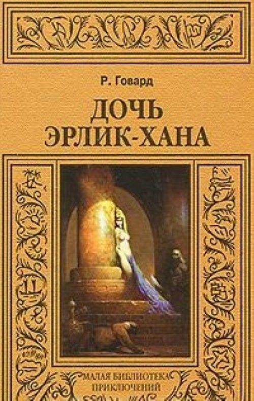 Doch Erlik-khana