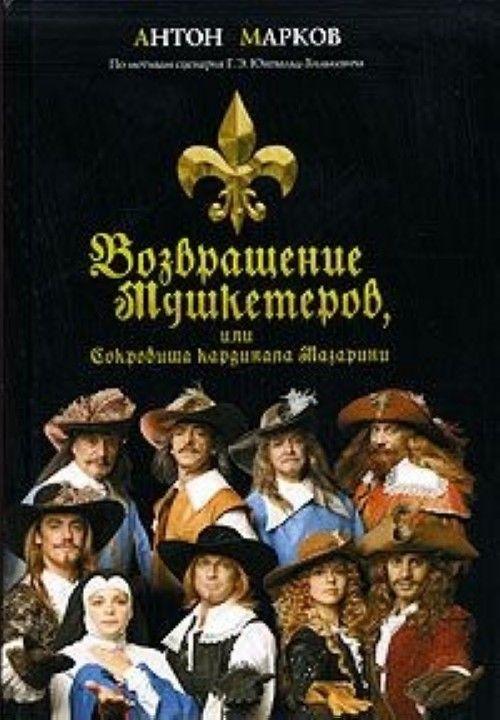 Возвращение мушкетеров, или Сокровища кардинала Мазарини