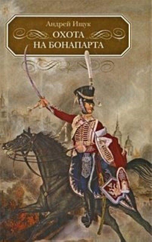 Охота на Бонапарта