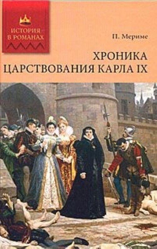 Khronika tsarstvovanija Karla IX