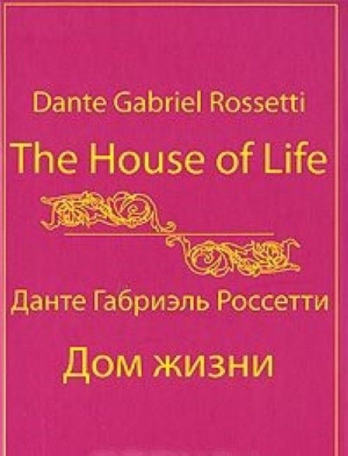 The House of Life / Дом жизни
