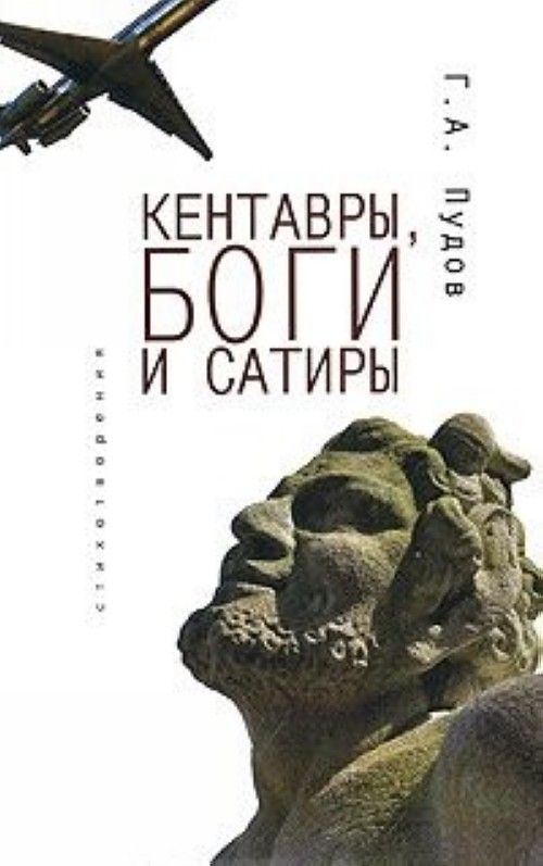 Кентавры, боги и сатиры