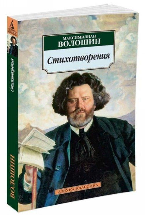 Maksimilian Voloshin. Stikhotvorenija
