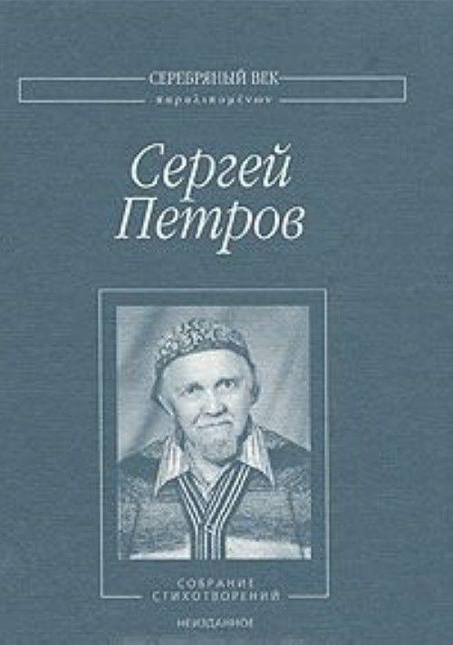 Сергей Петров. Собрание стихотворений. Неизданное