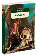 Odisseja