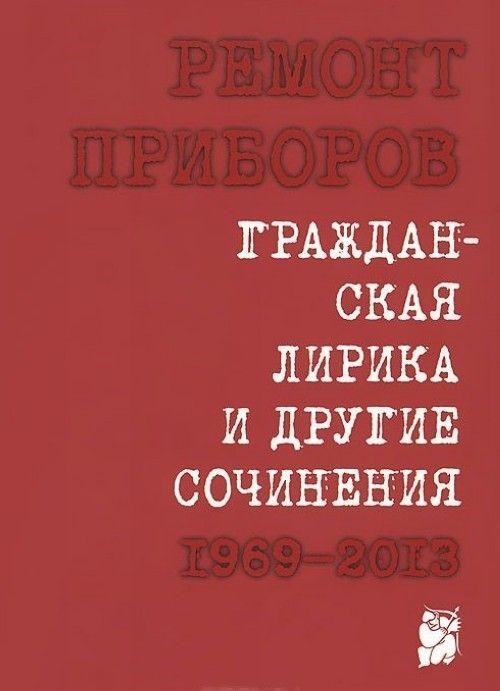 Grazhdanskaja lirika i drugie sochinenija 1969-2013