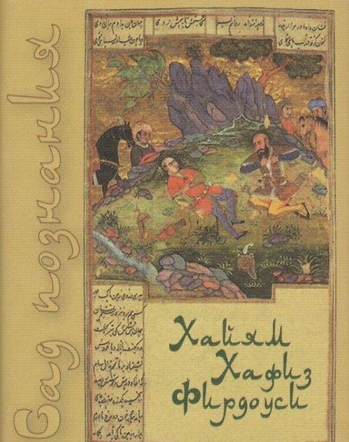 Сад познания. Восточная поэзия