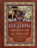 Shedevry evrejskoj mudrosti