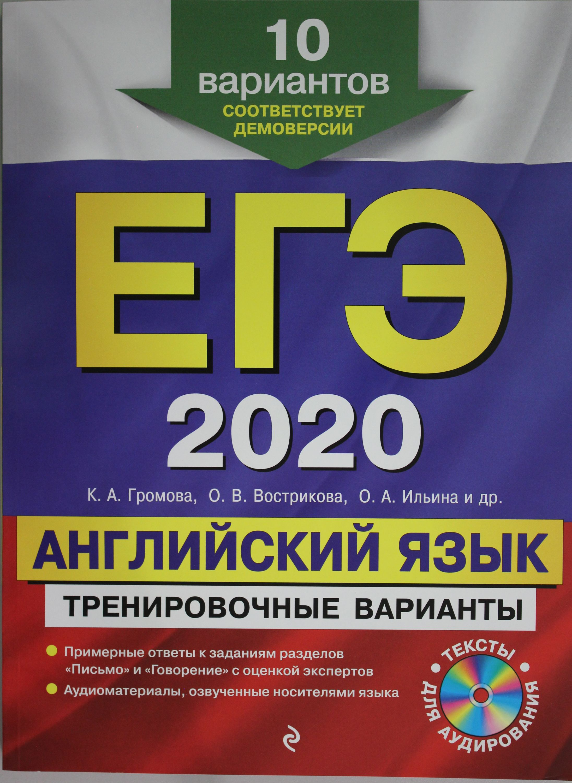 EGE-2020. Anglijskij jazyk. Trenirovochnye varianty. 10 variantov (+CD)