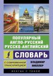 Populjarnyj anglo-russkij russko-anglijskij slovar s sovremennoj transkriptsiej