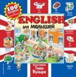 English dlja malyshej