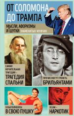 Mysli, aforizmy i shutki znamenitykh muzhchin (7-e izd., pererab.)