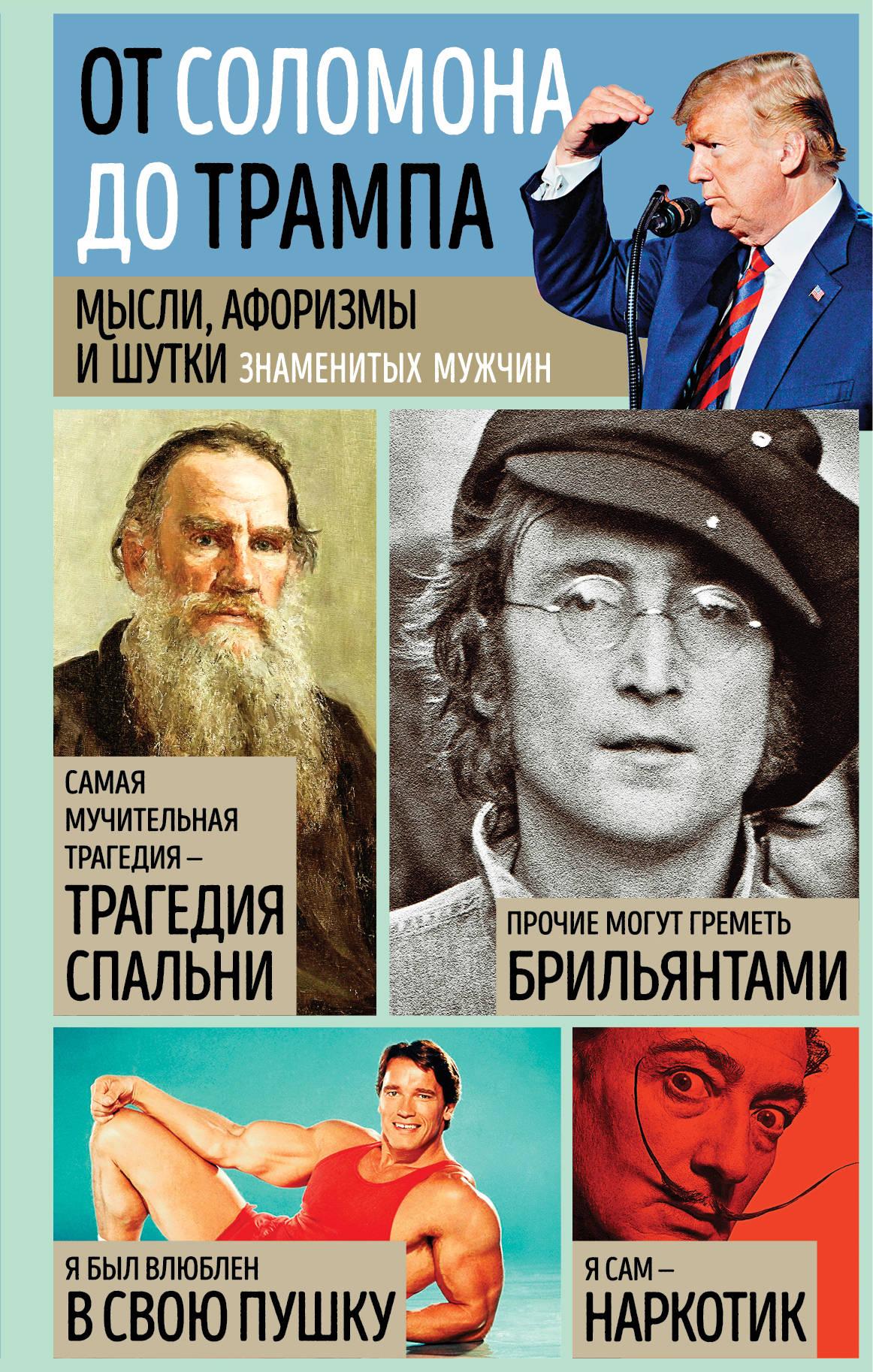 Мысли, афоризмы и шутки знаменитых мужчин (7-е изд., перераб.)