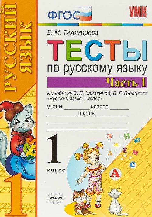 Russkij jazyk. Testy. 1 klass. K uchebniku V. P. Kanakinoj, V. G. Goretskogo. V 2 chastjakh. Chast 1