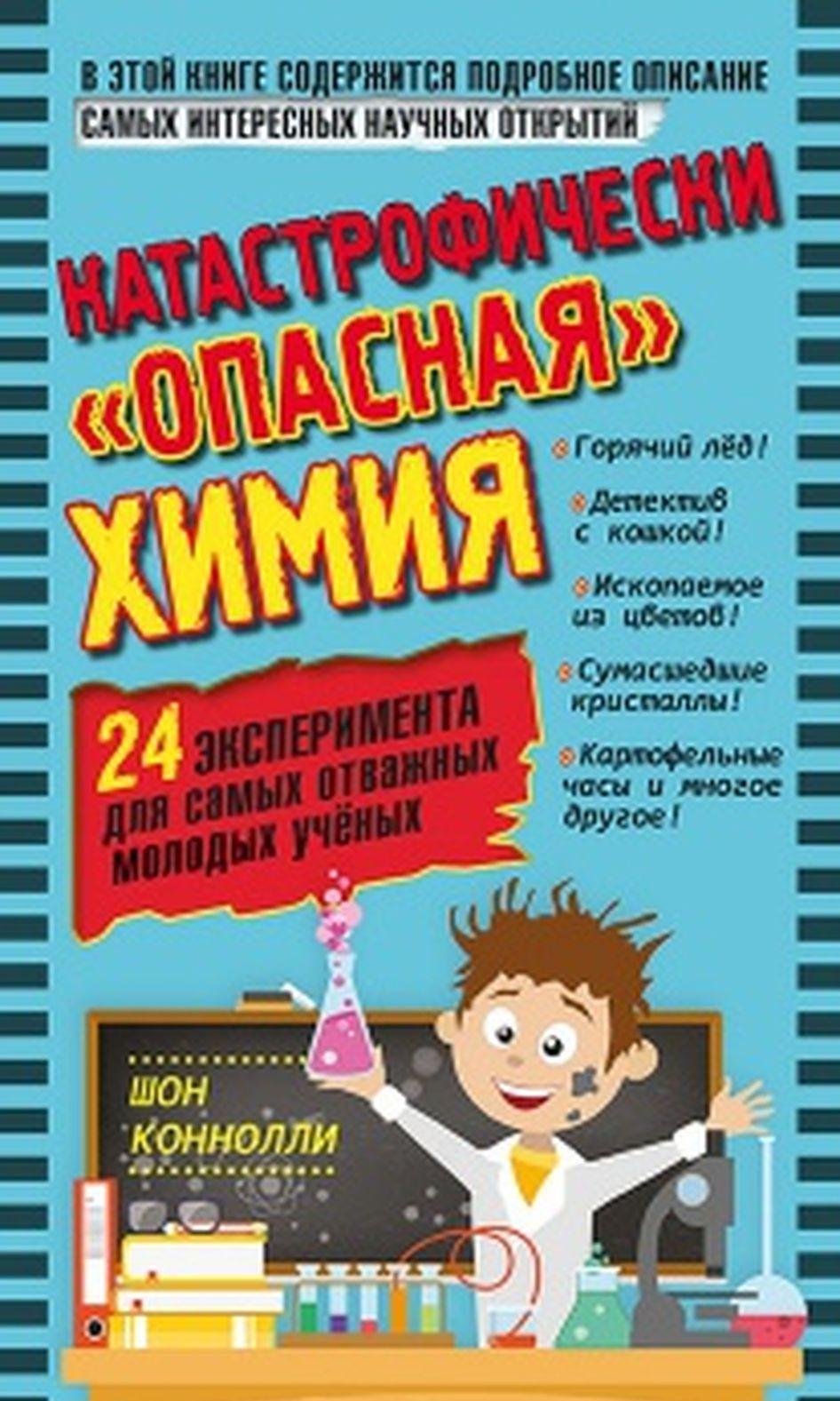 """Katastroficheski """"opasnaja"""" khimija. 24 eksperimenta dlja samykh otvazhnykh molodykh uchenykh"""