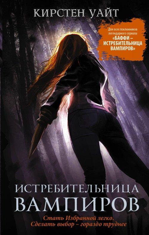 Istrebitelnitsa vampirov