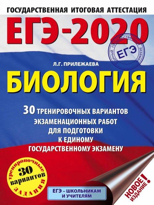 EGE-2020. Biologija (60x84/8). 30 trenirovochnykh variantov ekzamenatsionnykh rabot dlja podgotovki k edinomu gosudarstvennomu ekzamenu