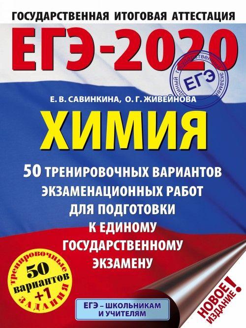 EGE-2020. Khimija (60x84/8). 50 trenirovochnykh variantov ekzamenatsionnykh rabot dlja podgotovki k EGE