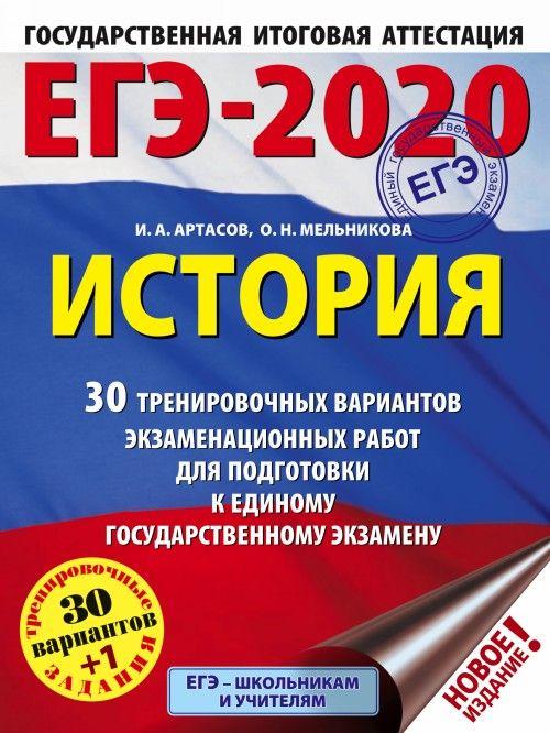 EGE-2020. Istorija (60x84/8). 30 trenirovochnykh variantov ekzamenatsionnykh rabot dlja podgotovki k EGE