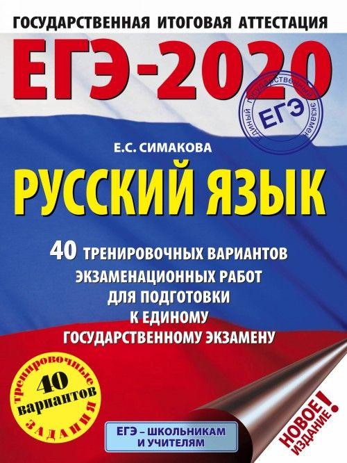 EGE-2020. Russkij jazyk (60kh84/8) 40 trenirovochnykh variantov ekzamenatsionnykh rabot dlja podgotovki k edinomu gosudarstvennomu ekzamenu