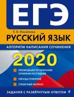EGE-2020. Russkij jazyk. Algoritm napisanija sochinenija