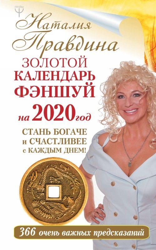 Zolotoj kalendar fenshuj na 2020 god. 366 ochen vazhnykh predskazanij. Stan bogache i schastlivee s kazhdym dnem!