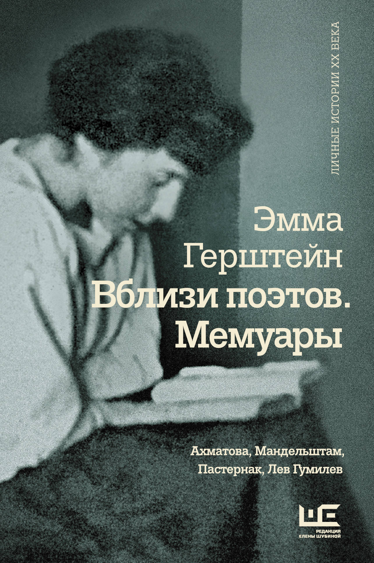 Vblizi poetov. Memuary: Akhmatova, Mandelshtam, Pasternak, Lev Gumilev