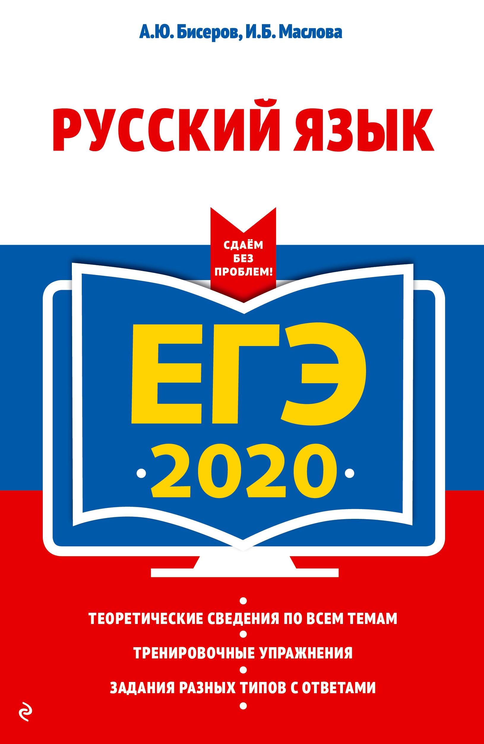 EGE-2020. Russkij jazyk