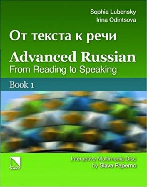 Ot teksta k rechi. Advanced Russian: From Reading to Speaking, Book 1 & Book 2