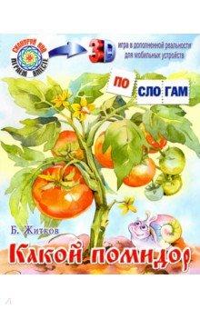 Kakoj pomidor
