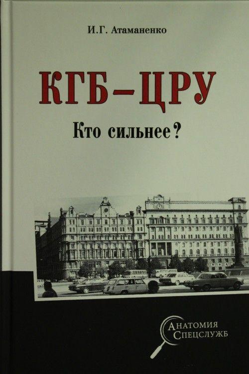 KGB - TSRU. Kto silnee?