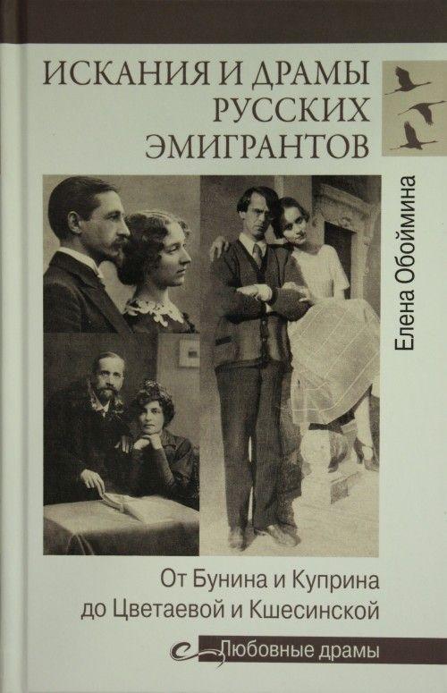 Iskanija i dramy russkikh emigrantov. Ot Bunina i Kuprina do Tsvetaevoj i Kshesinskoj