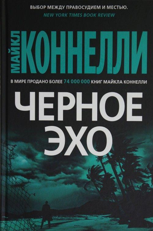 Chernoe ekho