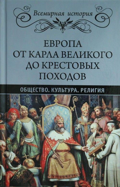 Evropa ot Karla Velikogo do Krestovykh pokhodov. Obschestvo. Kultura. Religija.
