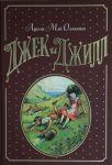 Dzhek i Dzhill (illjustr. G.R. Richardsa)
