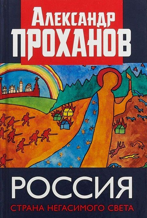 Rossija. Strana negasimogo sveta