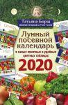 Lunnyj posevnoj kalendar v samykh ponjatnykh i udobnykh tsvetnykh tablitsakh na 2020 god
