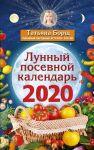 Lunnyj posevnoj kalendar na 2020 god