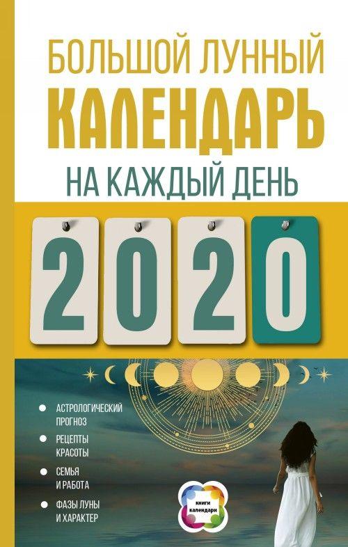 Bolshoj lunnyj kalendar na kazhdyj den 2020 goda