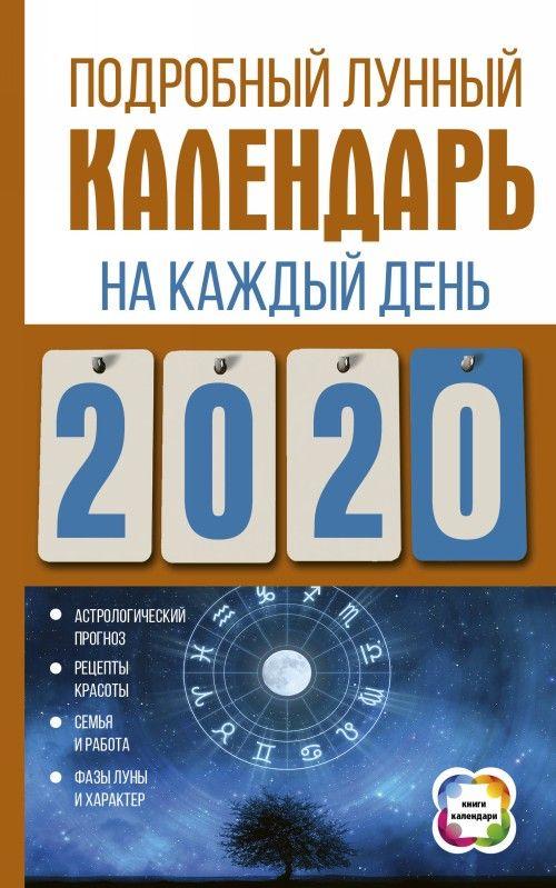 Podrobnyj lunnyj kalendar na kazhdyj den 2020 goda