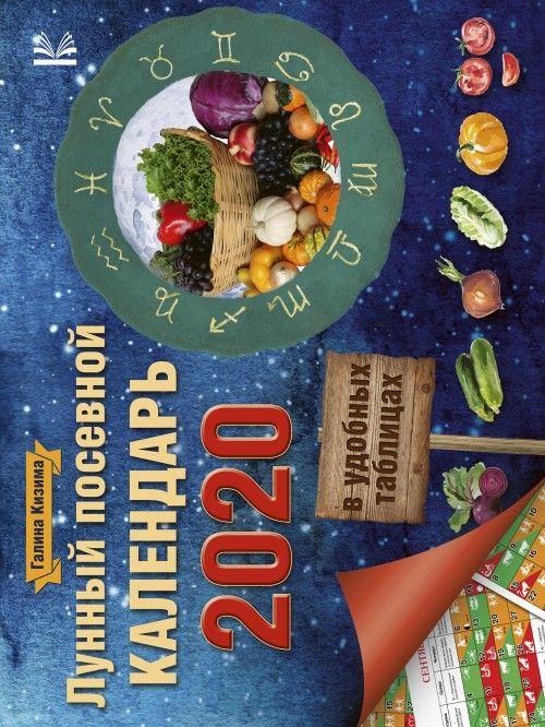 Lunnyj posevnoj kalendar v udobnykh tablitsakh na 2020 god