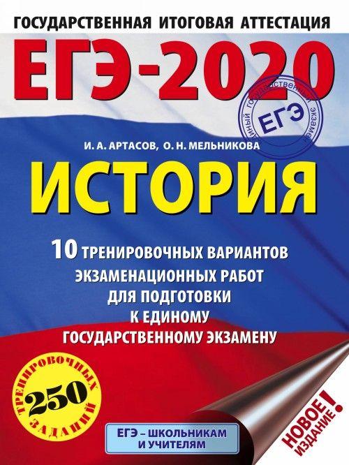 EGE-2020. Istorija (60kh84/8) 10 trenirovochnykh variantov ekzamenatsionnykh rabot dlja podgotovki k edinomu gosudarstvennomu ekzamenu