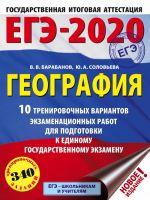 EGE-2020. Geografija (60kh84/8) 10 trenirovochnykh variantov ekzamenatsionnykh rabot dlja podgotovki k edinomu gosudarstvennomu ekzamenu