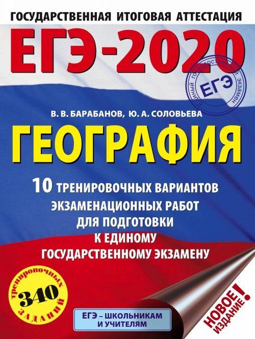 ЕГЭ-2020. География (60х84/8) 10 тренировочных вариантов экзаменационных работ для подготовки к единому государственному экзамену