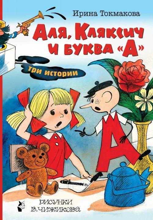 "Alja, Kljaksich i bukva ""A"". Risunki V.Chizhikova"